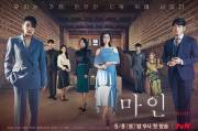 Drama Mine Kisahkan Dua Wanita Menantu Konglomerat Grup Hyowon