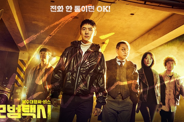 Sinopsis Drama Korea Taxi Driver, Taksi Misterius Khusus Balas Dendam